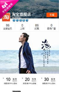 编号:983净心堂-古典中国风男装等行业通用手机无线端模板