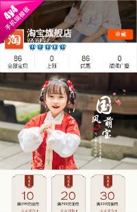编号:984相望新夏-中国风汉服等行业通用手机无线端模板