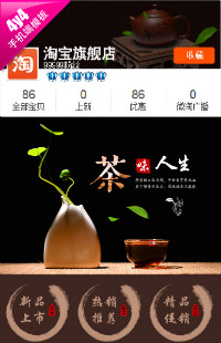 编号:987茶之韵-茶叶、茶具等行业通用手机无线端模板