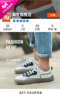 编号:989清新舒适 活力满满-帆布鞋运动鞋等行业通用手机无线端模板