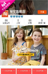 编号:991童心时光机-童装、母婴用品等行业通用手机无线端模板