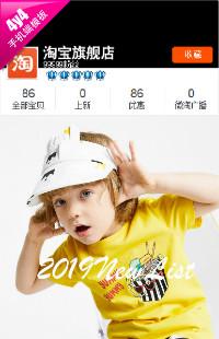 编号:992潮童馆-童装亲子服装等行业通用手机无线端模板