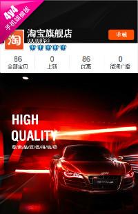 编号:993尊贵品质 值得信赖-汽车用品座椅脚垫方向盘套轮胎等行业通用手机无线端模板