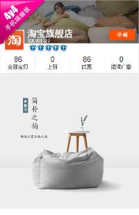 编号:994简朴之韵-极致简约时尚家居日用品收纳摆件瓷器等行业通用手机无线端模板