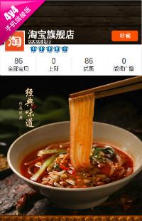 编号:998中国味道-特产干货、养生、传统食品等行业通用手机无线端模板