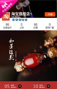 编号:999如墨随影-古典文艺简约珠宝饰品等行业通用手机无线端模板