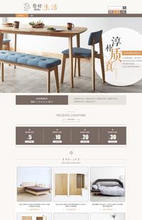 A-236-0理想生活 从家开始-家居生活类行业专用旺铺专业版模板