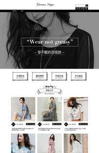 A-236-3想我所想 爱我所爱-服装行业通用旺铺专业版模板