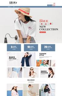 A-236-4悦时尚 焕新颜-服装行业通用旺铺专业版模板