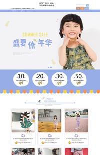 A-237-1盛夏光年-母婴、童装、儿童玩具行业通用旺铺专业版模板