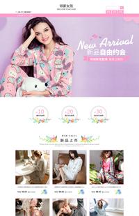 A-249-4纯美知性 时尚潮流-家居服、内衣、睡衣行业专用旺铺专业版