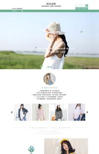 A-257-2时光流年-女装、女鞋、女包类等女装行业专用旺铺专业版模板