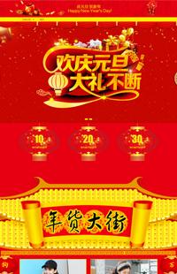 A-267-4恭贺新禧-元旦、年货节、春节全行业通用专用旺铺专业版