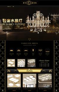 A-271-1光影魅力 轻奢璀璨-灯具类等家居行业专用旺铺专业版模板