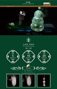 A-274-2玉生福-玉石、玉器、翡翠珠宝类行业专用旺铺专业版模板