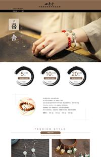 A-273-3心斋堂-饰品、珠宝类等饰品行业专用旺铺专业版模板