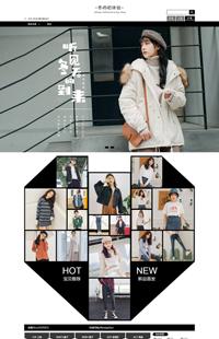 A-281-3冬の初体验-女装、女鞋、女包类等女装行业专用旺铺模板