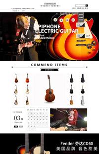 A-281-4若有梦想 必定远方-吉他乐器类行业专用旺铺专业版模板