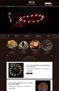 A-282-1珍宝阁-古典深色风饰品、玉器、珠宝、佛珠专用旺铺专业版模板