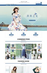 A-283-1薄荷之夏-女装类等女装行业专用旺铺专业版模板