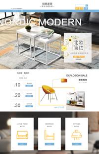A-288-1创意家居 悦享生活-家纺、家居生活行业通用旺铺专业版模板