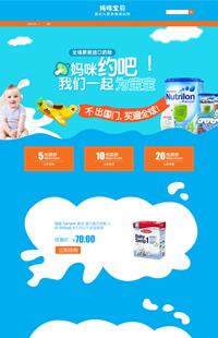 A-303-1匠心独聚 成就非凡-母婴行业通用旺铺专业版模板