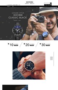 A-306-1经典恒久 潮搭出行-手表类行业专用旺铺专业版模板