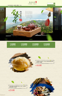 A-341-1千年雅韵 一品知音-中国风茶叶、茶具类行业通用旺铺专业版模板