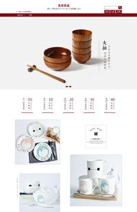 A-345-1无印良品-日式家居厨具 杂物陶瓷行业通用旺铺专业版