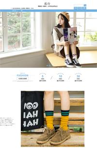 A-355-3履行-文艺风棉袜、生活用品类行业专用旺铺专业版