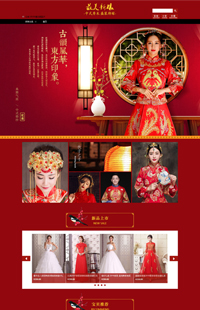 A-361-1古典风华 东方印象-婚礼礼服类服装行业通用旺铺专业版模板