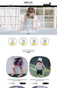 A-346-4萌动一夏-童装、母婴行业通用旺铺专业版模板