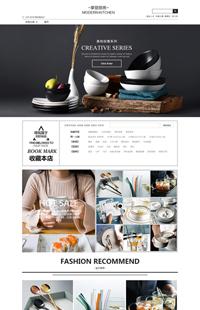 A-365-1摩登厨房-家居行业、良品类型店铺专用旺铺专业版