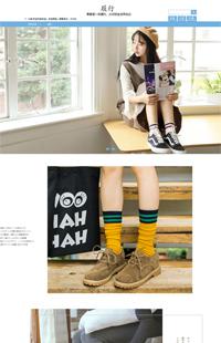 A-366-8履行-文艺风棉袜、生活用品类行业专用旺铺全屏基础版模板