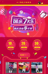 A-370-1十一钜惠 与国同庆-国庆节全行业通用专题 旺铺专业版模板