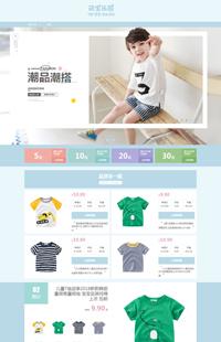 A-378-1呵护宝宝 快乐成长-童装、母婴、儿童玩具类旺铺专业版模板