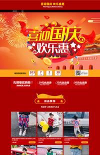 A-389-1喜迎国庆 欢乐盛惠-节日全行业专用旺铺专业版模板