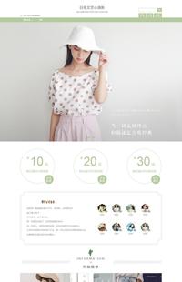 A-417-1花期-文艺小清新风格女装行业专用旺铺专业版模板