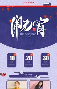 A-418-1喜乐元宵惠-元宵节主题全行业通用专用旺铺专业版模板