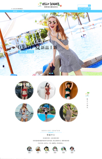 A-428-0你好夏天-沙滩套装、泳装、防晒等行业通用旺铺专业版模板