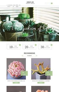 A-432-0呼吸自然 点缀生活-绿植、家居、花卉、陶艺类店铺专用旺铺模板