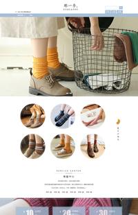 A-428-0左手记忆 右手年华-文艺风棉袜、生活用品类行业专用旺铺专业版