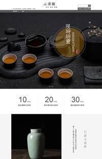A-436-0盛世茶韵-中国风茶叶、茶具类行业通用旺铺专业版模板