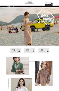 A-453-0时尚聚焦点-服装、鞋包行业通用旺铺专业版模板