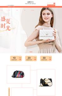 A-453-0盛夏时光-时尚女包行业通用旺铺专业版模板