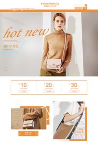 A-461-0点缀你的与众不同-时尚女包行业通用旺铺专业版模板