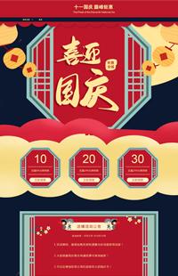 A-470-1十一国庆 巅峰钜惠-节日全行业专用旺铺专业版模板