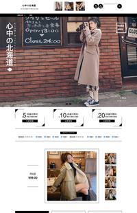A-291-2再见旧时光-服装、鞋包行业通用旺铺专业版模板