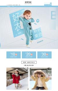 A-474-2萌宝优品-童装、母婴、儿童玩具等行业通用旺铺专业版