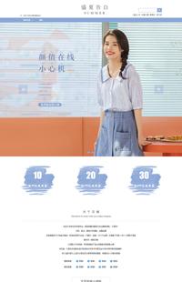 A-421-2盛夏告白-女装类等女装行业专用旺铺专业版模板